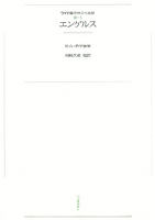 ワイド版世界の大思想 第3期〈5〉エンゲルス