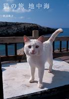 猫の旅〔地中海〕