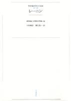 ワイド版世界の大思想 第2期〈11〉レーニン