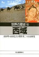 世界の歴史〈10〉西域