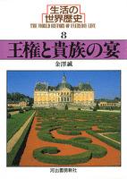 生活の世界歴史〈8〉王権と貴族の宴