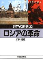 世界の歴史〈22〉ロシアの革命