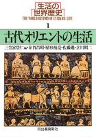 生活の世界歴史〈1〉古代オリエントの生活