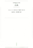ワイド版世界の大思想 第3期〈2〉仏典