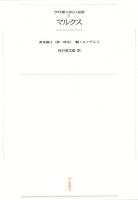 ワイド版世界の大思想 第1期〈8〉マルクス