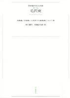 ワイド版世界の大思想 第3期〈14〉毛沢東