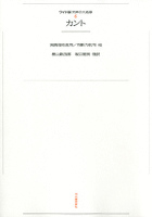ワイド版世界の大思想 第1期〈6〉カント