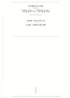 ワイド版世界の大思想 第3期〈12〉マルロー/サルトル