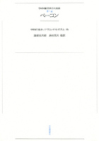 ワイド版世界の大思想 第2期〈4〉ベーコン