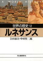 世界の歴史〈12〉ルネサンス