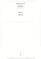 ワイド版世界の大思想 第2期〈8〉スミス