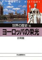 世界の歴史〈16〉ヨーロッパの栄光