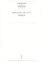 ワイド版世界の大思想 第1期〈10〉マルクス