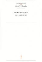 ワイド版世界の大思想 第1期〈12〉キルケゴール