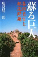 蘇る巨人 喜田貞吉と部落問題