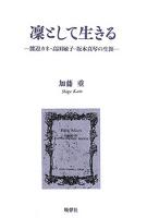 凛として生きる ――渡辺カネ・高田敏子・坂本真琴の生涯