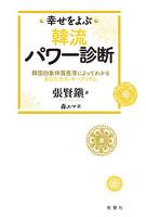 幸せをよぶ韓流パワー診断 韓国四象体質医学によってわかるあなたのラッキーアイテム