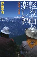 軽登山を楽しむ 山の道、山の風