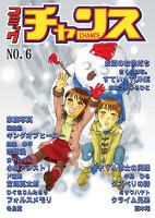コミックチャンスNo.6