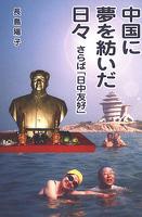 中国に夢を紡いだ日々 ――さらば「日中友好」――
