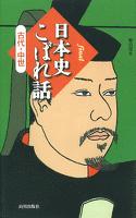 final 日本史こぼれ話 古代・中世
