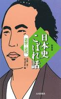 日本史こぼれ話 近世・近代