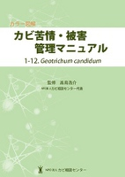 カラー図解 カビ苦情・被害管理マニュアル 1-12.Geotrichum candidum