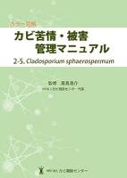 カラー図解 カビ苦情・被害管理マニュアル 2-5.Cladosporium sphaerospermum