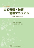 カラー図解 カビ苦情・被害管理マニュアル 1-18.Rhizopus