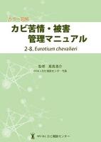 カラー図解 カビ苦情・被害管理マニュアル 2-8.Eurotium chevalieri