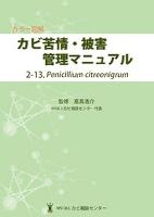 カラー図解 カビ苦情・被害管理マニュアル 2-13.Penicillium citreonigrum
