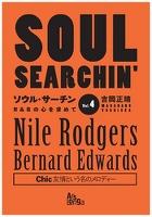 ソウル・サーチン R&Bの心を求めて vol.4 ナイル・ロジャーズ&バーナード・エドワーズ Chic、友情という名のメロディー