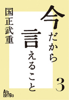 今だから言えること3 歴代首相の素顔が語る、日本の光と影