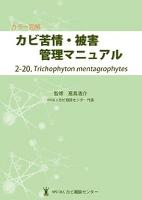 カラー図解 カビ苦情・被害管理マニュアル 2-20.Trichophyton mentagrophytes