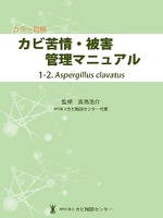 カラー図解 カビ苦情・被害管理マニュアル 1-2.Aspergillus clavatus