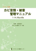 カラー図解 カビ苦情・被害管理マニュアル 1-14.Mycelia