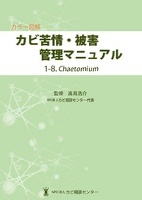 カラー図解 カビ苦情・被害管理マニュアル 1-8.Chaetomium