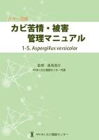 カラー図解 カビ苦情・被害管理マニュアル 1-5.Aspergillus versicolor