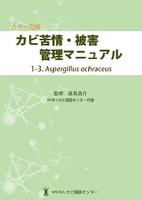 カラー図解 カビ苦情・被害管理マニュアル 1-3.Aspergillus ochraceus