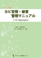 カラー図解 カビ苦情・被害管理マニュアル 1-15.Nigrospora