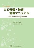 カラー図解 カビ苦情・被害管理マニュアル 2-17.Penicillium glabrum