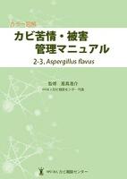 カラー図解 カビ苦情・被害管理マニュアル 2-3.Aspergillus flavus