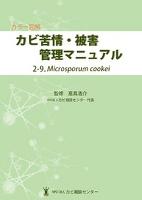 カラー図解 カビ苦情・被害管理マニュアル 2-9.Microsporum cookei
