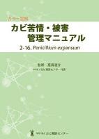 カラー図解 カビ苦情・被害管理マニュアル 2-16.Penicillium expansum