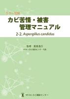 カラー図解 カビ苦情・被害管理マニュアル 2-2.Aspergillus candidus