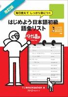 改訂版 毎日使えてしっかり身につく はじめよう日本語初級語彙リストベトナム語訳〈デジタル版〉