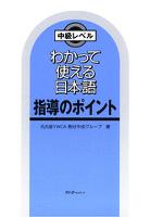 わかって使える日本語 指導のポイント〈デジタル版〉