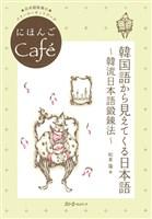 にほんごCafe 韓国語から見えてくる日本語~韓流日本語鍛錬法~〈デジタル版〉