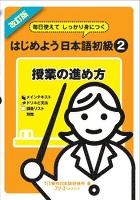 改訂版 毎日使えてしっかり身につく はじめよう日本語初級2授業の進め方〈デジタル版〉