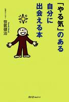 「やる気」のある自分に出会える本〈デジタル版〉